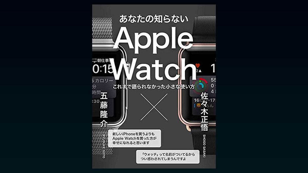 【書評】『あなたの知らないApple Watch: これまで語られなかった小さな使い方』
