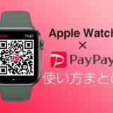 Apple Watch版「PayPay(ペイペイ)」の使い方まとめ