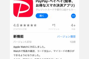 QRコード決済の「PayPay(ペイペイ)」がAppleWatchに対応!ApplePayの代わりになり得るかも!?