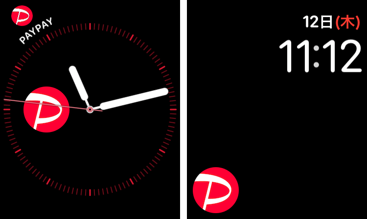 Apple Watch版PayPayアプリのコンプリケーション