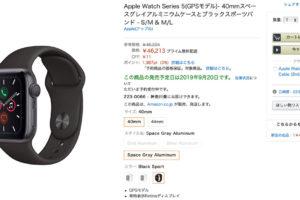 AppleWatch Series5 、Amazonでの予約受付がスタート!数円の値引き+3%のポイント還元対象に