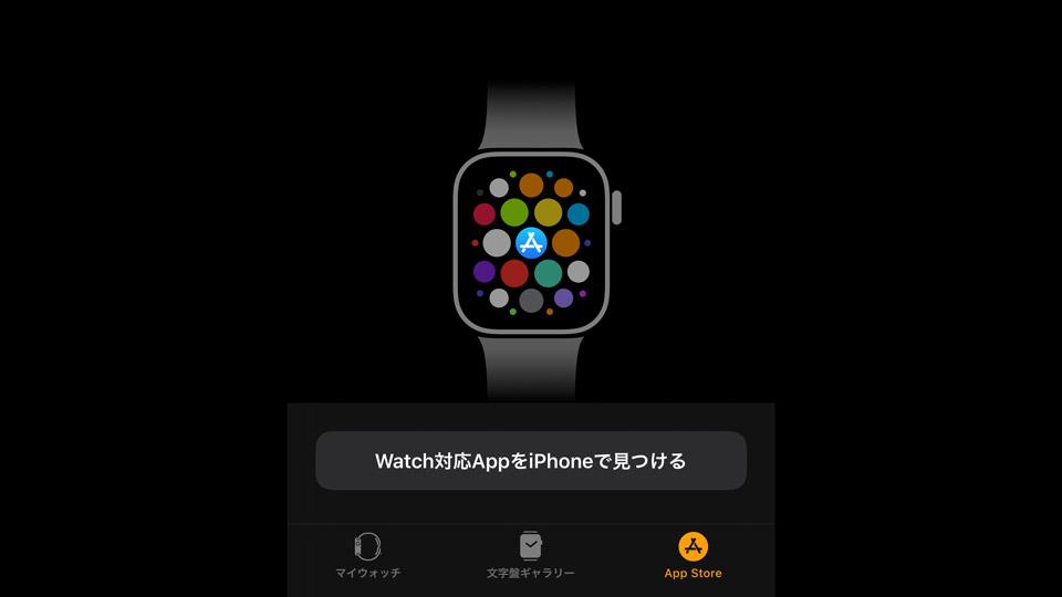 Apple、iOS 13.1を公開!iPhoneの「Watch」アプリからWatchアプリの閲覧が復活!
