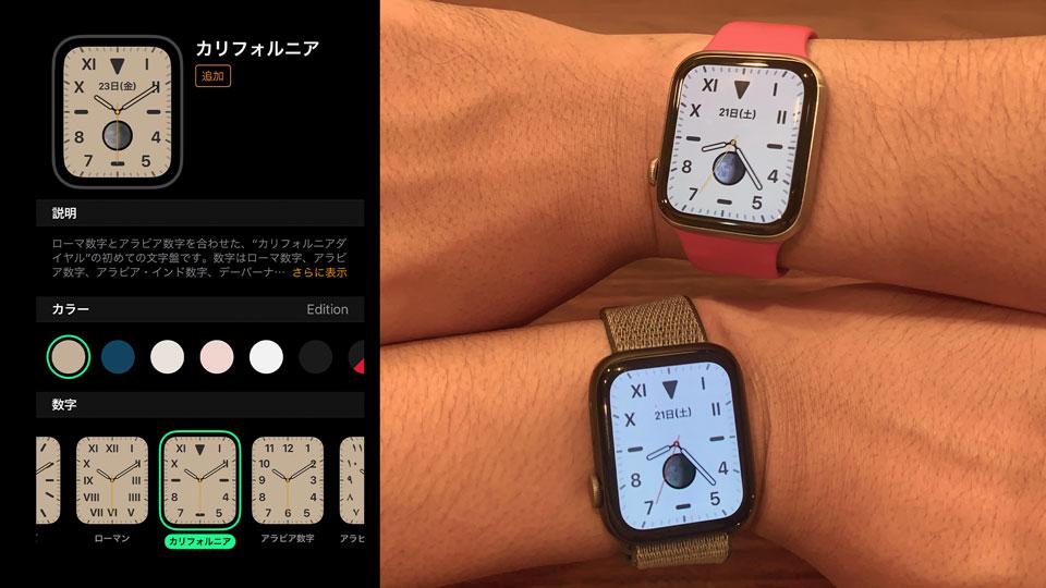 AppleWatch Series5 Editionには「カリフォルニア」文字盤で使える限定カラーが!モデルごとに異なる3種のEditionカラーが存在