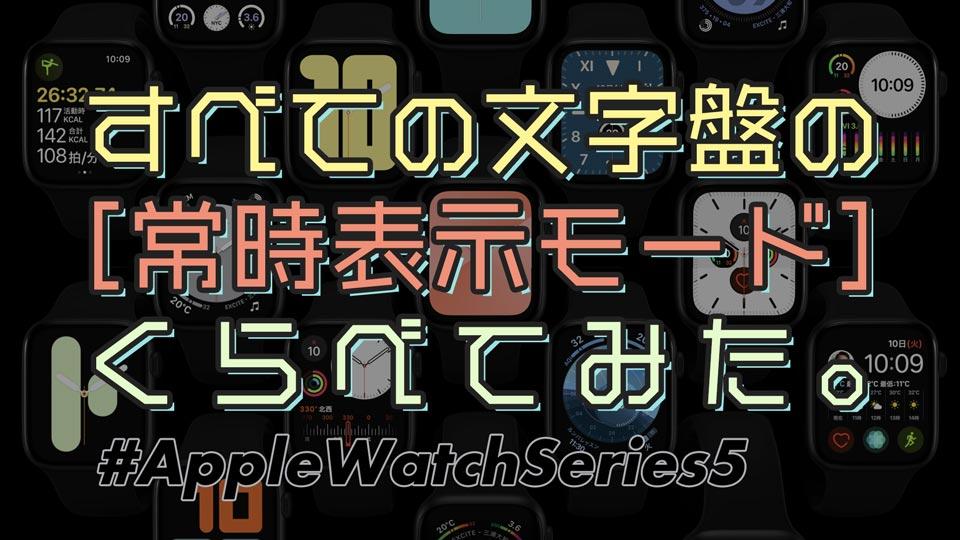 Apple Watch Series 5の常時表示、文字盤のデザインがどう変わるのかをすべての文字盤で試してみた!