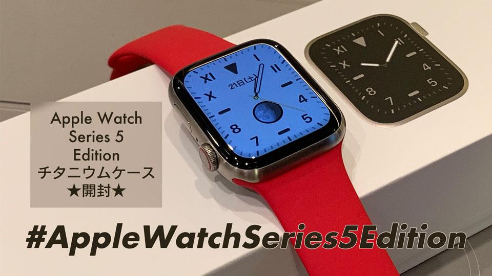AppleWatch Series5 Edition Titanium 44mm開封★そしてYoutubeチャンネルはじめました。