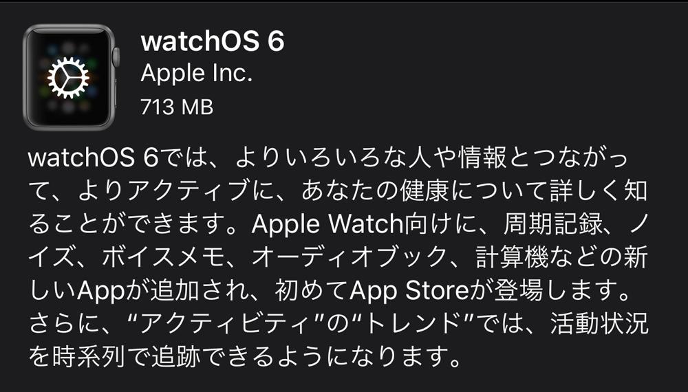 watchOS 6が公開!新機能!新アプリ!新文字盤が追加