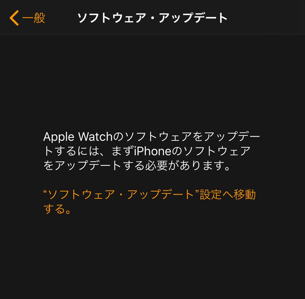 ウォッチ アップデート できない アップル