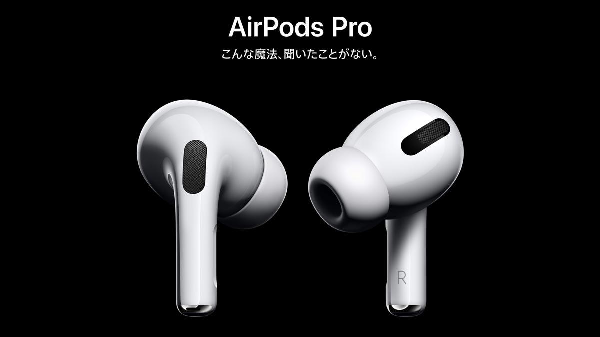 AirPods Proが正式発表!初のノイズキャンセリング搭載で販売価格は税込30,580円