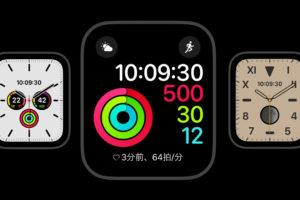 AppleWatchで「デジタルの秒表示」に対応している文字盤まとめ