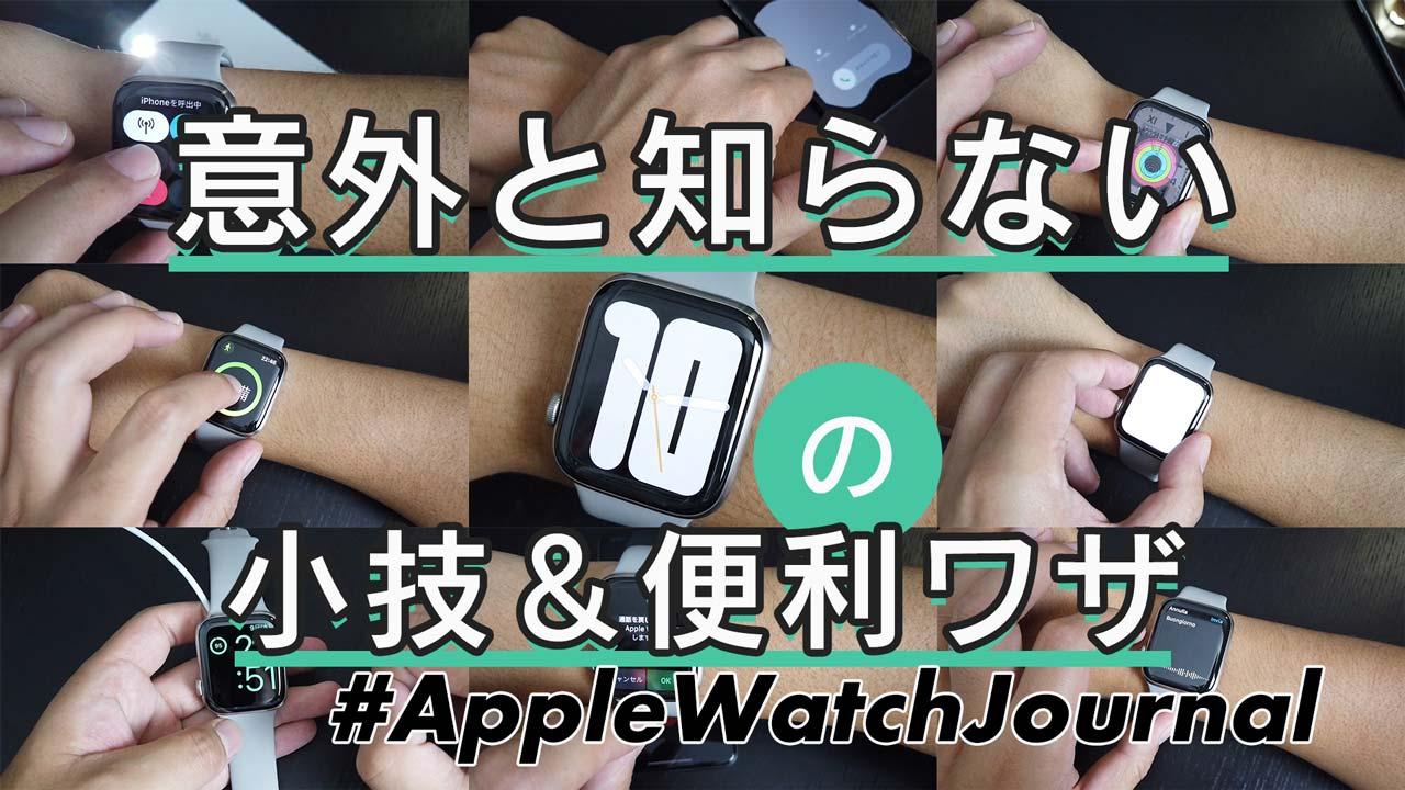 【2019年版】全部使いこなせてる?意外に知らないApple Watchの小技&便利機能「10」選!