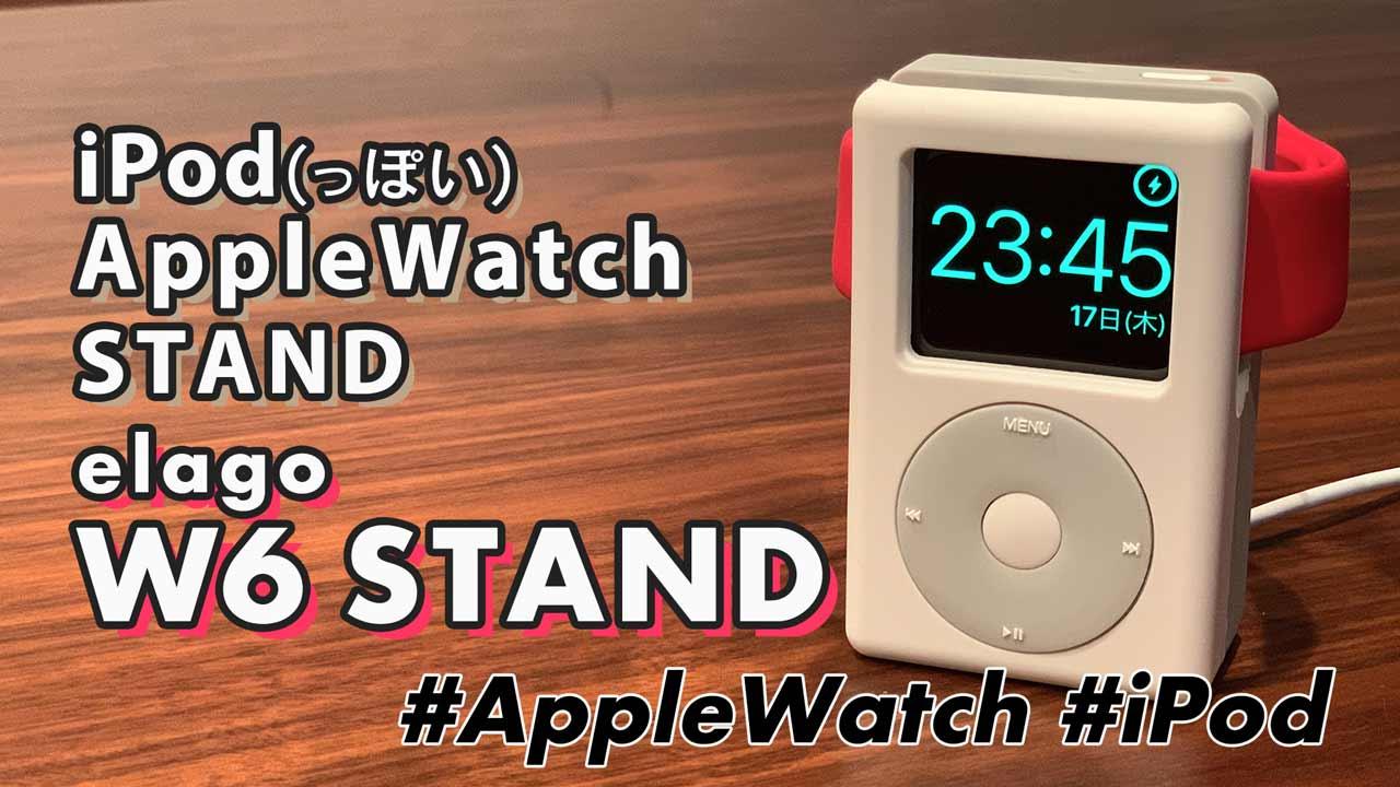 iPod風のAppleWatch充電スタンド「elago W6 STAND」をレビュー!iPod世代にはたまらないデザイン