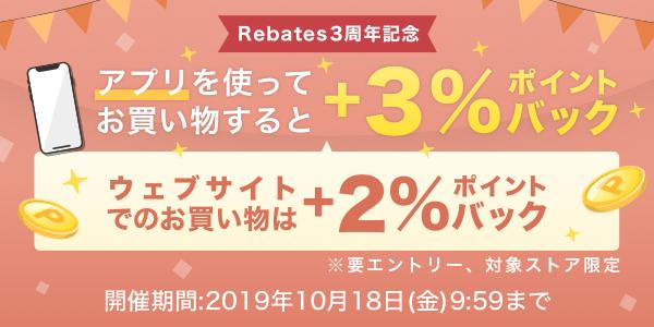 楽天Rebates(リーベイツ)が3周年「誕生祭」を開催中!通常1%ポイント還元のApple製品も最大+3%!
