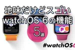 watchOS 6の地味だけどスゴい機能5選!時刻の読み上げ機能やSiriの進化がすごい!