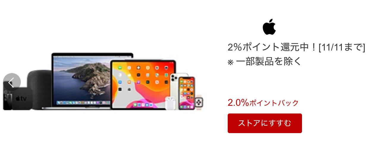 楽天Rebates(リーベイツ)、Apple製品のポイント還元率が2%になるキャンペーンを実施!※11/11まで