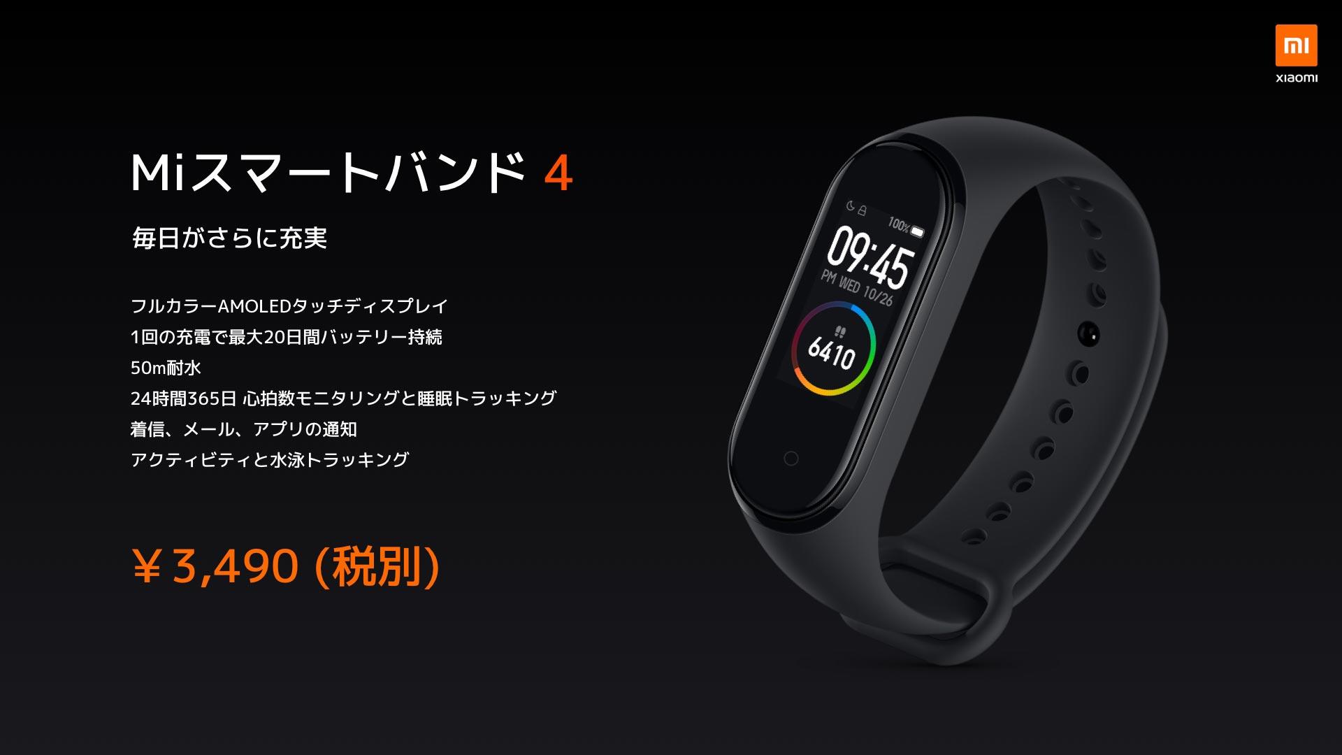 Xiaomi(シャオミ)のスマートバンド「Mi Smart Band 4」が日本市場に登場!バッテリー持ち20日で3,490円!