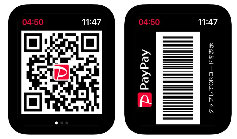 Apple Watch版PayPay(ペイペイ)のQRコード、バーコード決済時の画面