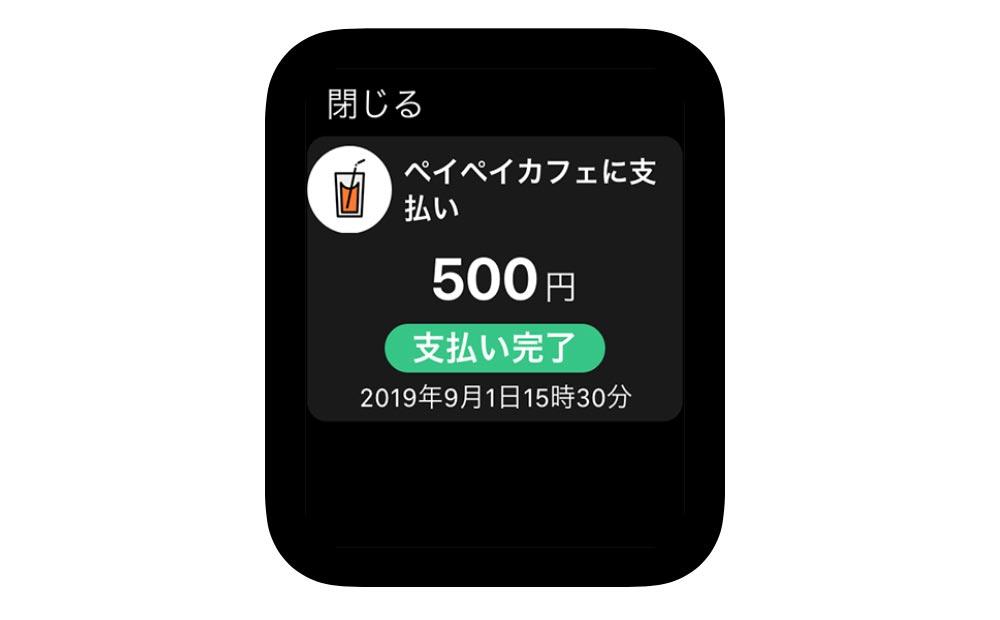 Apple Watch版PayPayの決済完了画面