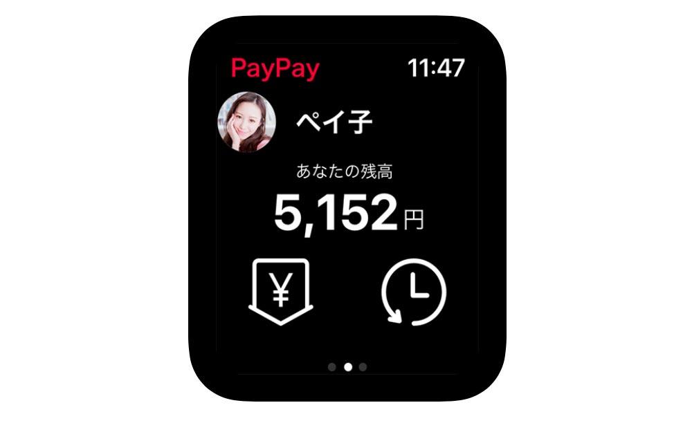 Apple Watch版PayPayの残高確認画面