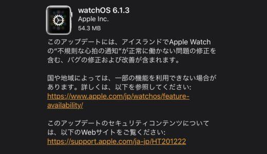 Apple, watchOS 6.1.3をリリース!一部地域で通知が飛ばない不具合などを解消