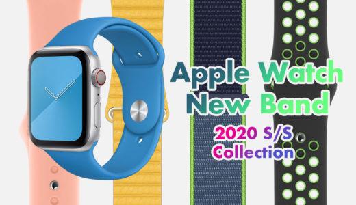 Apple Watch向けの「2020春夏」新色バンドが登場!