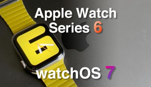 Apple Watch Series 6, watchOS 7の最新情報まとめ