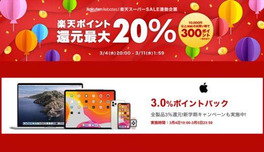 楽天Rebates、スーパーセール連動でApple製品のポイント還元率を3%まで引き上げ!10,000円以上の買い物でのボーナスも!