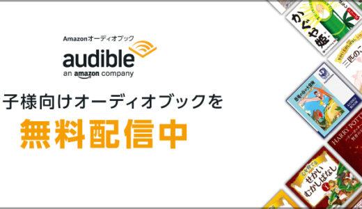 Audibleがハリー・ポッターなど子ども向けのオーディオブックを無料配信中!