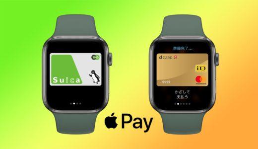 【2020年版】Apple WatchでApple Pay(アップル・ペイ)!AppleWatchに登録すべきおすすめクレジットカードまとめ