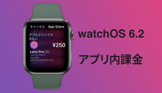watchOS 6.2で追加された「App内課金」の使い方