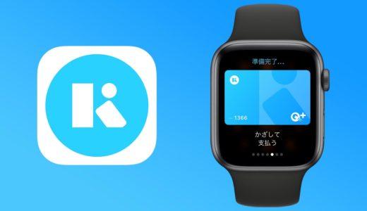 Kyash(キャッシュ)がApple Payに対応!Apple Watchでももちろん利用可能!
