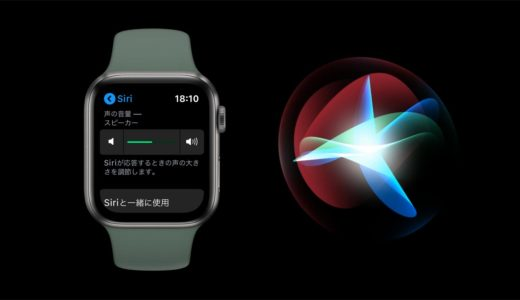 Apple WatchのSiriの音量を変える方法!完全消音も可能