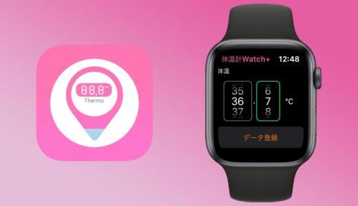 体温をヘルスケアに記録!「体温計Watch+ for Watch」はシンプル機能が役に立つ