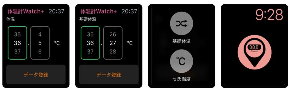 体温計Watch+のスクリーンショット