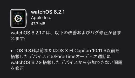 Apple、watchOS 6.2.1をリリース!FaceTimeの不具合修正