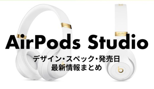 Appleの新型ワイヤレスヘッドホン「AirPods Studio」デザイン・スペック・発売日など 最新情報まとめ