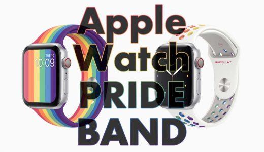 Apple Watchの新色バンドが登場!2020年のプライド月間を記念した「プライドエディション」の2種