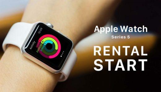 Apple Watch Series 5をレンタルで試す!腕時計サブスクサービスの「KARITOKE」がSeries 5のレンタルをスタート!