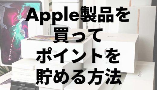 Apple製品を買うなら、楽天Rebates(リーベイツ)経由がお得!Appleストアでの買い物でポイントを貯めよう