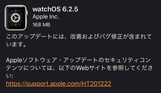 Apple、watchOS 6.2.5をリリース!プライド文字盤の追加など