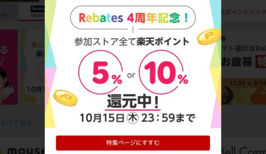 【10月15日まで】楽天Rebates4周年!Apple製品のポイント還元が5%に!