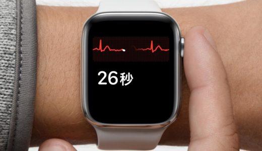 日本国内でのECG(心電図)利用に向け、大きな進展!Appleが医療機器等外国製造業者として認定を受ける