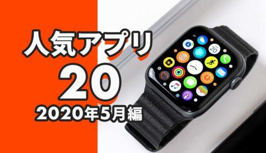 2020年5月に人気だったApple Watchアプリベスト20