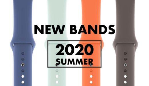 Apple Watch向けの「2020夏色」新色バンドが登場!