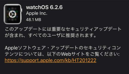 Apple、watchOS 6.2.6を公開!重要なセキュリティアップデートをiOS 13.5.1と同時にリリース