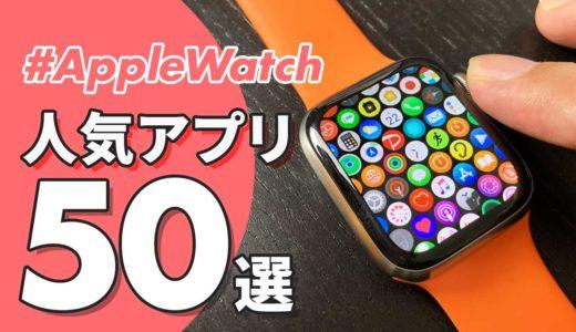 2020年上半期の人気Apple Watchアプリ ベスト50