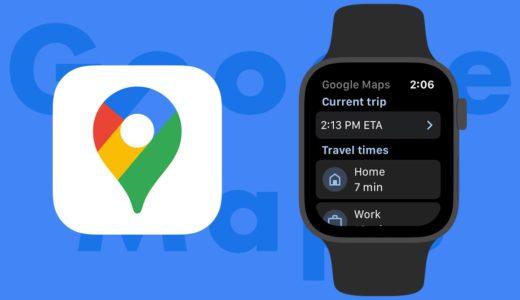 Apple Watch版「Googleマップ」の使い方まとめ