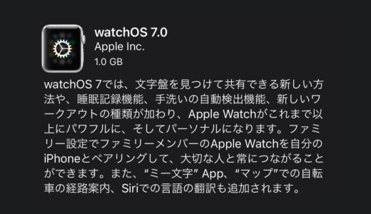 watchOS 7が公開!新文字盤や睡眠アプリ、手洗いサポート機能などが提供