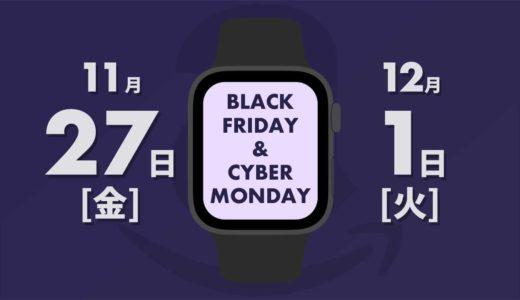 【2020年版】Amazonブラックフライデー&サイバーマンデーで買うべきApple Watch関連商品まとめ