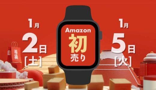 Amazon初売りセール開催!買うべきApple Watch関連商品まとめ