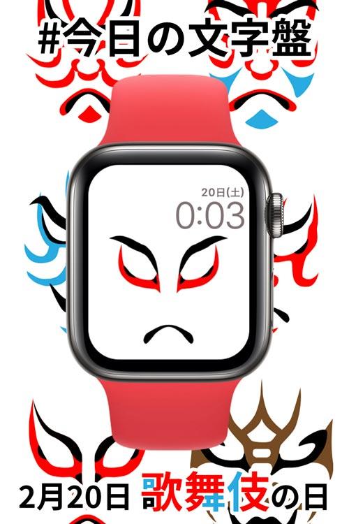 2月20日「歌舞伎の日」のApple Watch文字盤